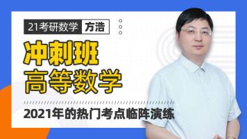 2021考研-高等数学【冲刺班】(浩哥带你刷爆数学)