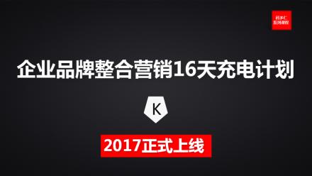 中小企业品牌推广十六天充电计划