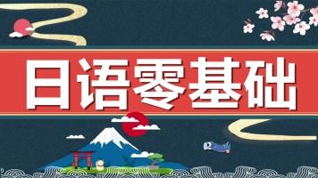 日语零基础山本教育日语五十音日本语培训【直播】