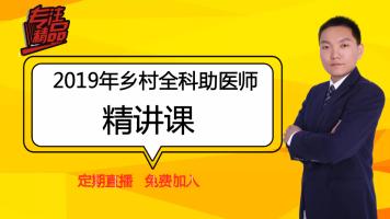 2019乡村全科考前押题串讲