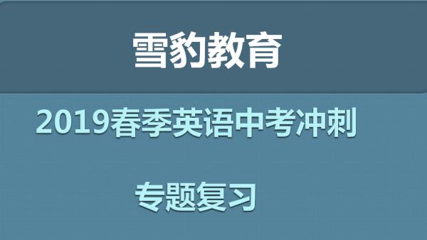 2019春季英语中考冲刺专题复习 【雪豹教育】