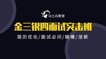 2021金三银四Java互联网面试突击班【马士兵教育】