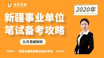 2020年新疆事业单位笔试-公共基础知识