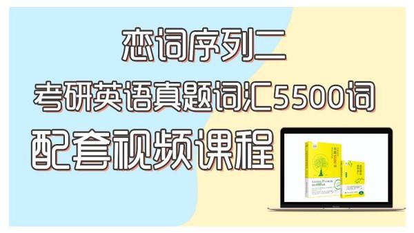 恋词序列二:考研英语真题5500词(书籍+课程)