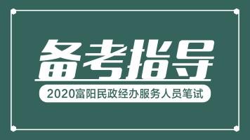 2020富阳民政经办服务人员笔试备考指导