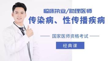 医师资格考试临床执业/助理医师【传染病、性传播疾病】经典班