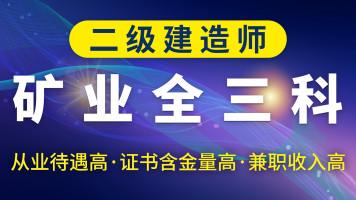 二级建造师(二建)矿业科目全三科取证班