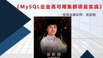 MySQL企业高可用集群项目实战