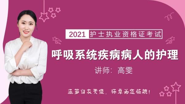 2021护士执业/呼吸系统疾病病人的护理/考点系统精讲