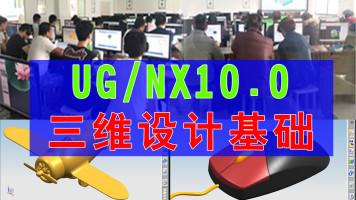 UG_NX10.0 建模绘图入门