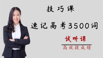 【速记3500词】高考英语词汇专项(零基础冲刺142+)