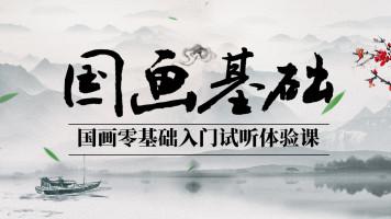 【直播】国画/书法公开课教学-工笔花鸟写意【HESUN-合尚教育】