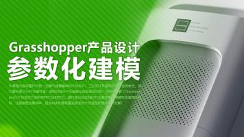 Grasshopper产品设计参数化建模【卓尔谟教育】