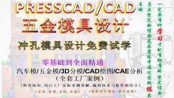 CAD冲孔模具设计免费试学/汽车模/五金模/2D分模/PRESSCAD绘图