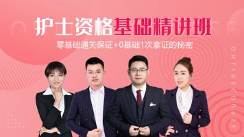 【人民医学网】2021执业护士基础精讲班