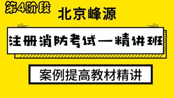 【北京峰源】2019注册消防考试案例拔高精讲班