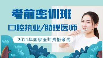 2021年【口腔执业/助理】医师资格考试【考前密训班】学乐优医考