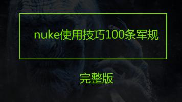 NUKE100条军规花絮版