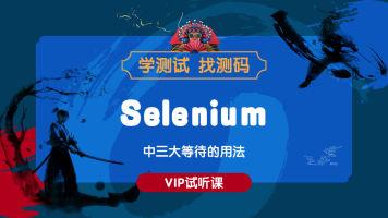 Selenium中三大等待的用法