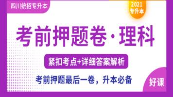 2021四川专升本·理科考前终极押题卷(纸质版)