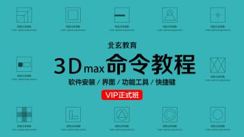 北玄3Dmax基本命令和快捷键(高清录播)