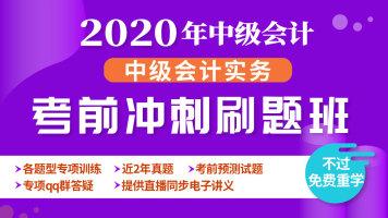 【不过免费重学】未来教育2020中级会计职称实务考前冲刺刷题班