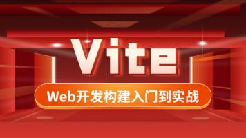 Web前端之Vite开发构建入门到实战