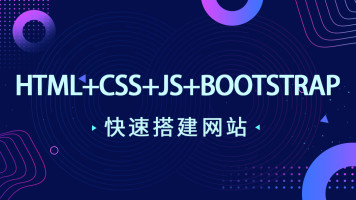 HTML+CSS+JS+Bootstrap快速搭建网站全套课程【比屋教育】