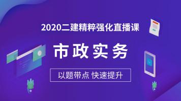 【大立】2020年二级建造师《市政实务》精粹强化班