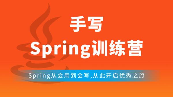 Spring 从会用到会写,从此开启优秀之旅