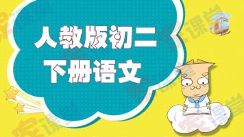 初二语文下册同步讲解+题型训练【家课堂网校】
