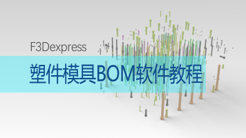 F3D 塑胶模自动BOM软件