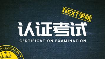 腾讯课堂NEXT学院认证考试