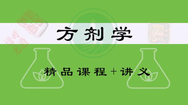 方剂学中医精品课程中医师承确有专长中医执业医师资格考试精品课