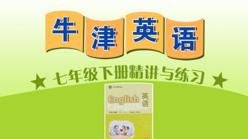 【牛津版】七年级下册(第二学期)英语教材知识点精讲与练习