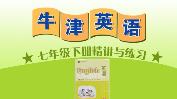 【牛津版】上海七年级下册(第二学期)英语教材知识点精讲与练习