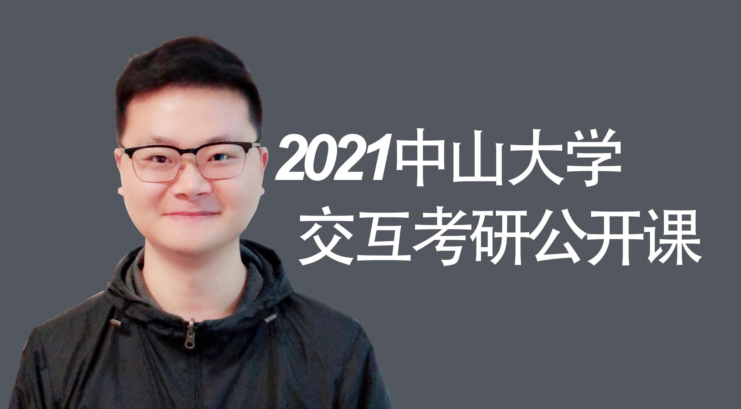 2021中山大学交互设计考研公开课