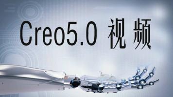 Creo5.0视频教程入门建模曲面钣金工程图