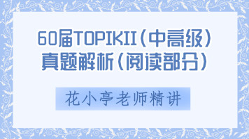 60届TOPIK中高级阅读真题精讲