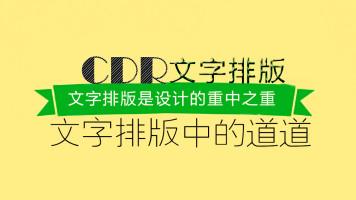 CDR文字排版讲解/正文排版/混合排版/图文排版【CDR文字排版】