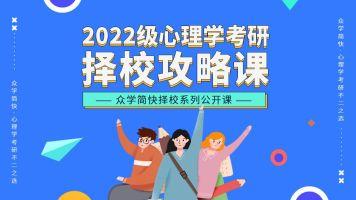 2022级众学简快心理学考研择校攻略课