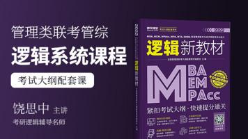 2022MBA管理类联考逻辑系统课程