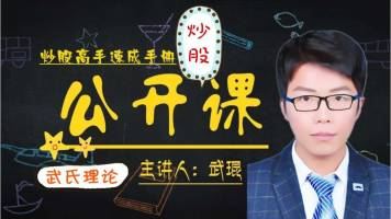 武神商学院(第3季):实战理论