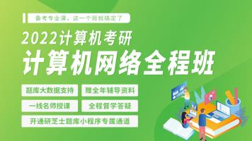 【22考研】研芝士计算机网络全年课程(持续更新中)