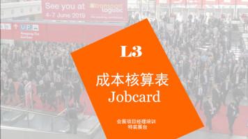 会展项目经理培训--L3成本核算表Jobcard