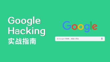 Google Hacking实战指南(Web安全/白帽子黑客/渗透测试)