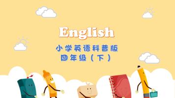 小学英语【科普版】四年级(下)