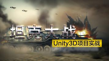 Unity3D(U3D)项目实战:坦克大战