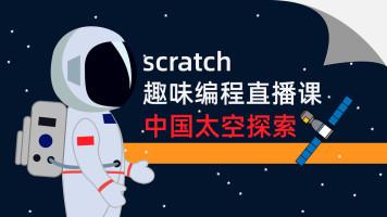 scratch编程中国太空探索01期