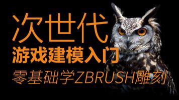 Zbrush新手教程_猫头鹰雕刻_次世代3D建模入门必学【盛绘艺点】